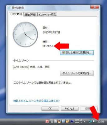 パソコンの時刻表示が進まなくなりました