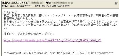 三菱東京UFJ銀行の名をかたるフィッシング詐欺メールが届きました