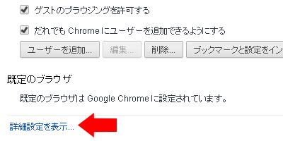 Google Chrome で保存したパスワードを表示する方法