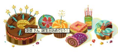 Google からの誕生祝い