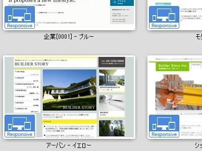 ホームページ・ビルダー 19 のフルCSSテンプレートがレスポンシブデザインになりました02