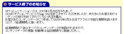 OCN の Page ON のサービス終了が延期されています