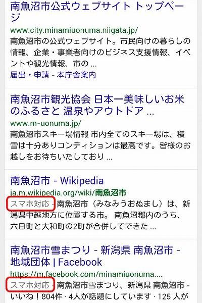 Google の検索結果に「スマホ対応」と表示
