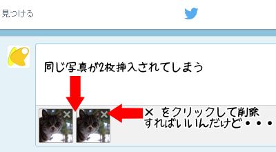 ツイッターで同じ写真が2枚追加されてしまいます