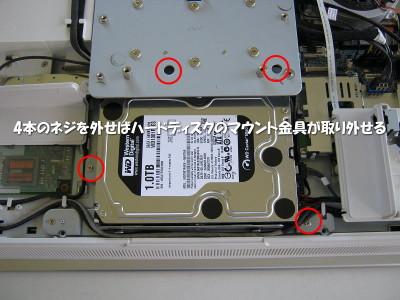 4本のネジを外せばハードディスクをマウント金具ごと取り外せます