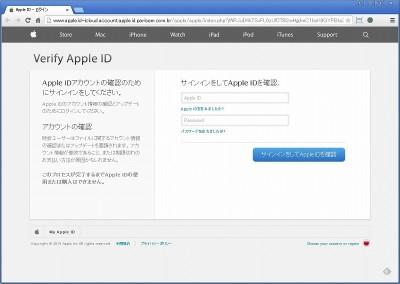 Apple の名をかたるフィッシングメールにご注意ください
