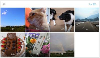 Google フォトの画像を自動分類する機能