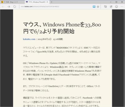 Windows 10 ~ Spartan の読み取りビュー