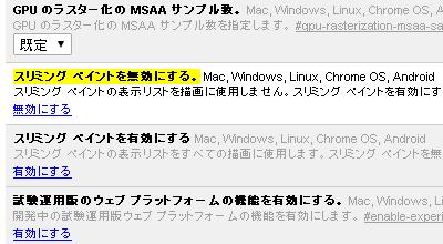 Chrome 45 で WordPress のダッシュボードのメニュー表示がくずれる不具合の対策