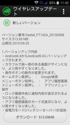 Android 5.0 (Lollipop) へのバージョンアップのお知らせ