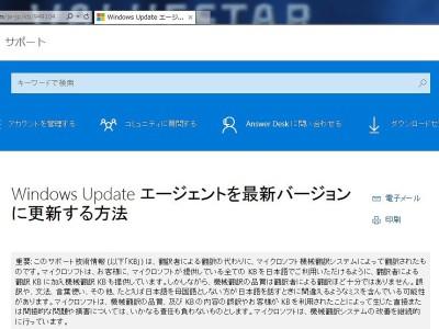 Windows Update エージェントを最新バージョンに更新する方法