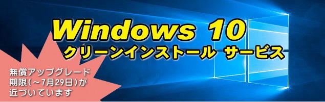 Windows 10 のクリーンインストールサービスのご案内