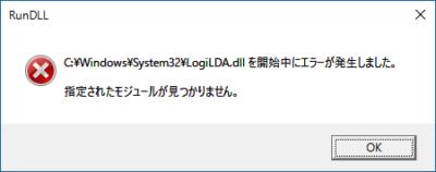 Windows 10 Anniversary Update をインストールしたら、LogiLDA.dll のエラーが起きるようになりました
