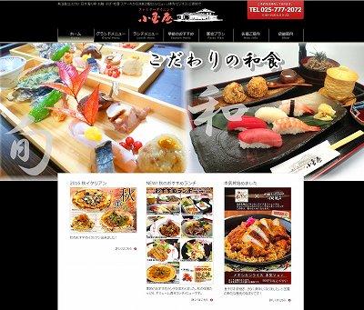 浦佐駅前・ランチ・宴会・南魚沼市・食事【ファミリーダイニング小玉屋】