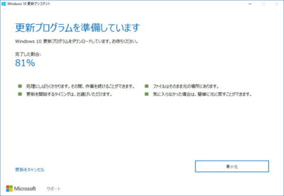 Windows 10 Anniversary Update をインストール