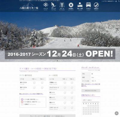 八海山麓スキー場様のホームページがリニューアルされました