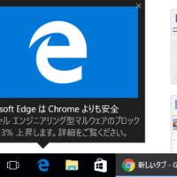 Microsoft Edge は Chrome よりも安全