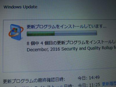 今回もまた Windows 7 の更新に手間と時間がかかりました