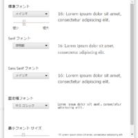 Google Chrome 56 でフォントが変わりました