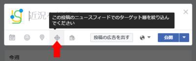 Facebook ページの投稿にターゲットや閲覧制限を設定するには