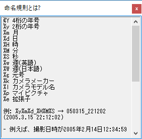 Picmv のファイル名・フォルダ名命名規則