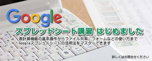 Google スプレッドシート講習 はじめました