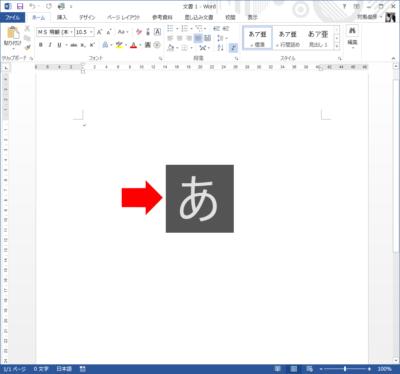Windows 10 Creators Update で表示される日本語入力モードの【あ】