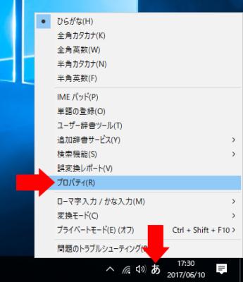 Windows 10 Creators Update で表示される日本語入力モードの【あ】【A】を非表示にするには