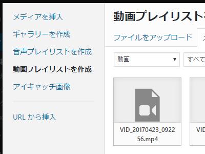 WordPress 4.8 で追加された動画プレイリスト・音声プレイリスト