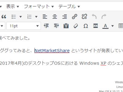 カーソルが a タグの前にある状態 ~ WordPress 4.8