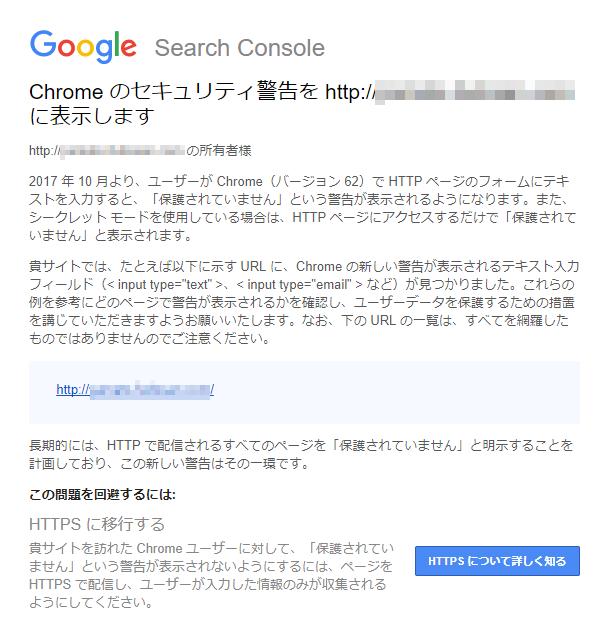 Chrome のセキュリティ警告を http://〇〇〇〇〇〇〇 に表示します
