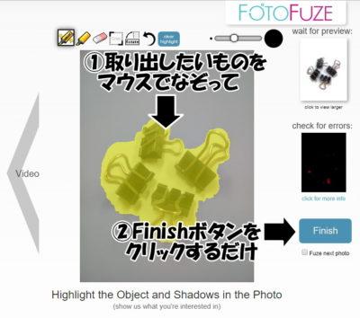 FotoFuze の操作