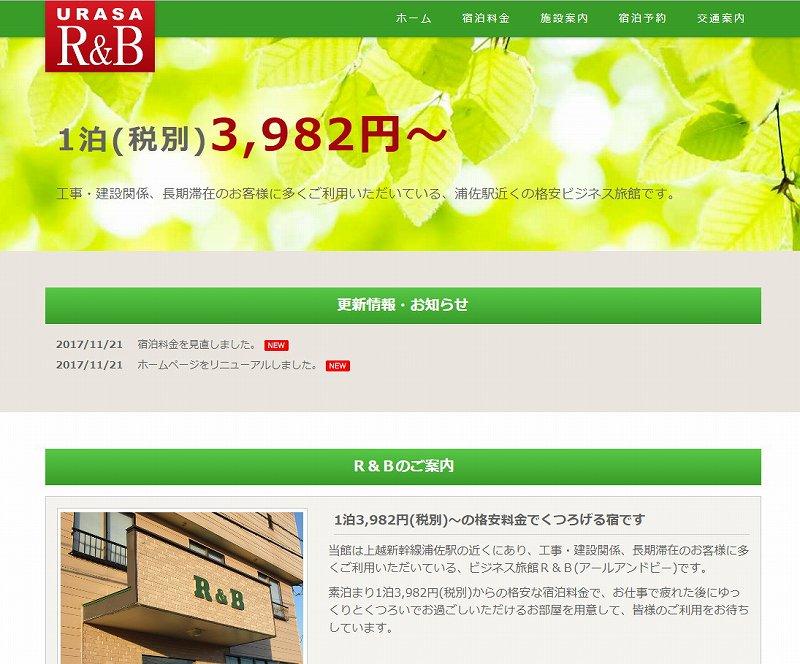 ホームページ制作事例「R&B」