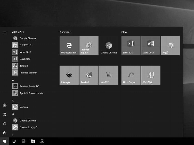 Windows 10 パソコンが白黒画面になってしまいました