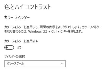 Windows 10 のカラーフィルター