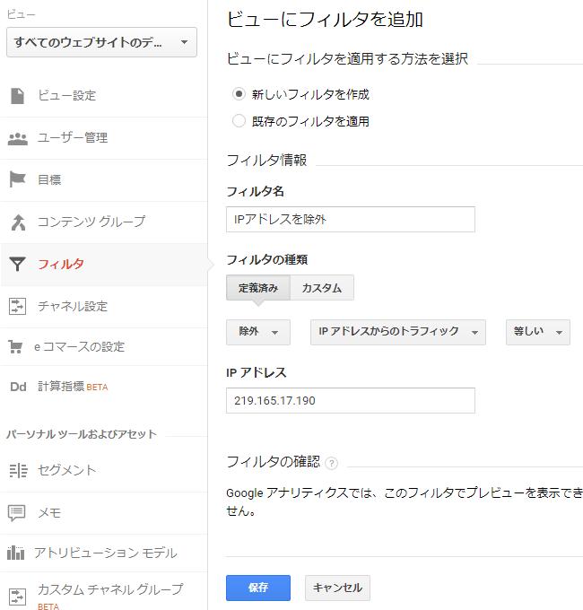 Google Analytics - IPアドレスを除外