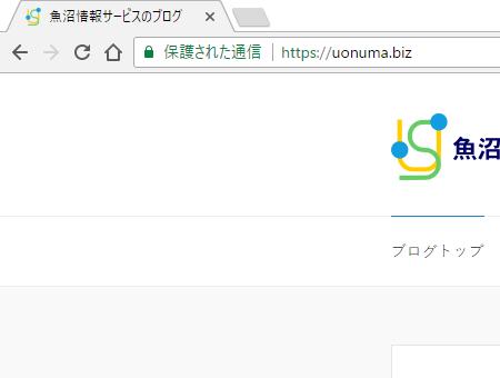 HTTPS により暗号化されているサイト