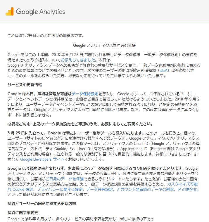 Google Analytics から翻訳版が届きました