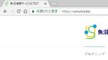 Chrome 68:保護された通信