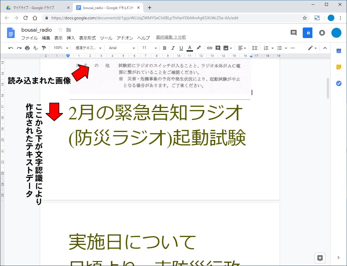 文字認識が終わって、文書ファイルが表示されます。