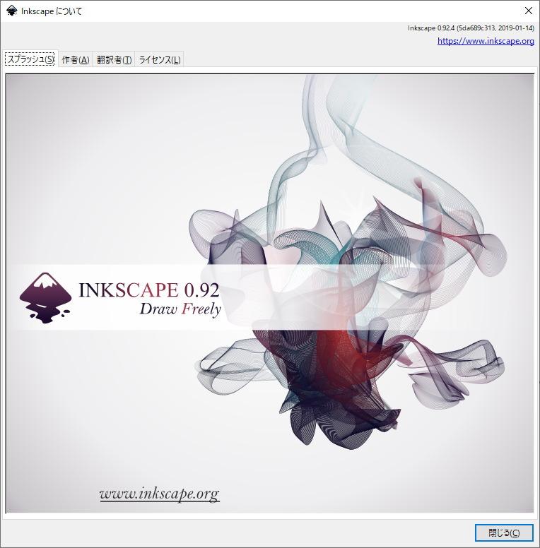 Inkscape 0.92.4