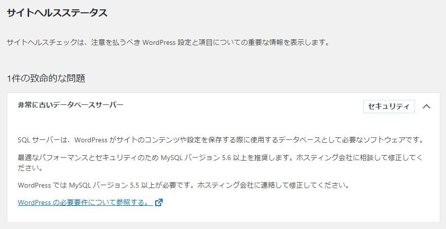 WordPress 5.2 サイトヘルス
