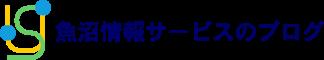 魚沼情報サービスのブログ