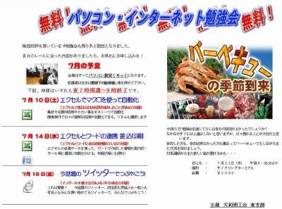 7月の大和商工会東支部パソコン・インターネット勉強会